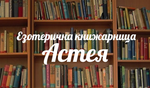 Езотерична книжарница Астея