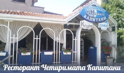 Ресторант Четиримата Капитани