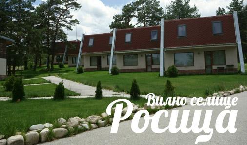Вилно селище Росица
