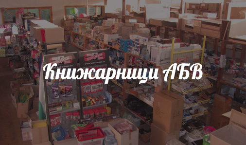 Книжарници АБВ