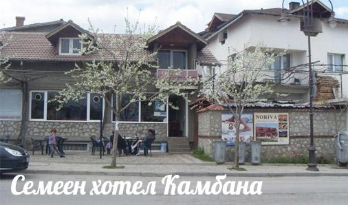 Семеен хотел Камбана