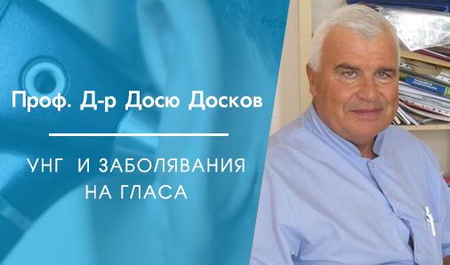 Проф. Д-р Досю Досков