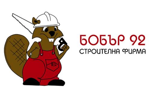 Строителна фирма Бобър 92 ООД