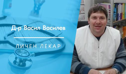Д-р Васил Христов Василев