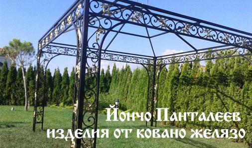 Йончо Панталеев изделия от ковано желязо