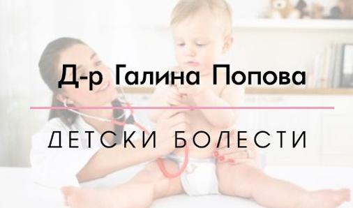 Д-р Галина Попова
