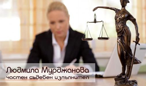 ЧСИ Людмила Мурджанова