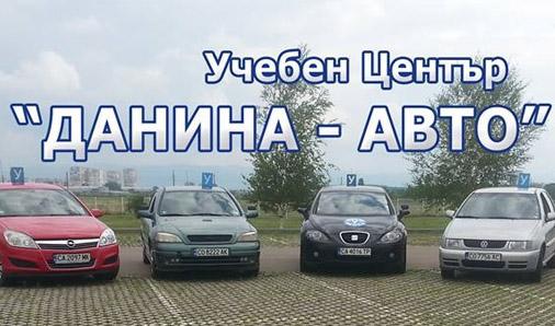 Данина - Авто ООД