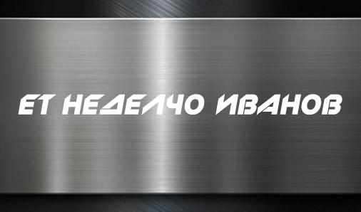 ЕТ Неделчо Иванов