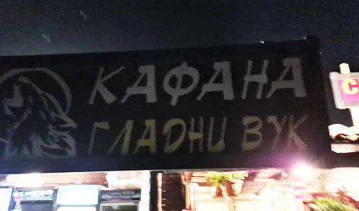 Кафана Гладни вук