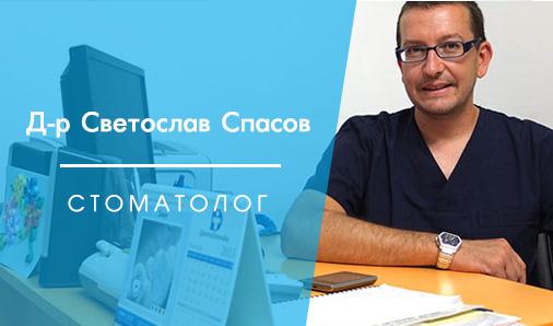 Д-р Светослав Цветков Спасов