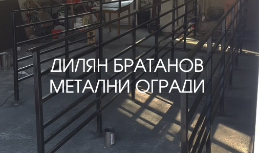 Дилян Братанов - метални огради