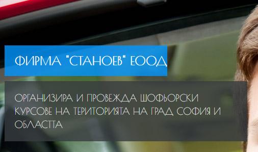 Автошкола Станоев