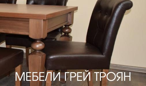 Мебели Грей Троян