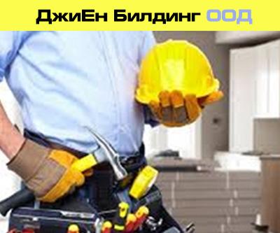 ДжиЕн Билдинг ООД
