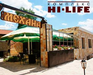 Комплекс Hi-Life- Хотел и ресторант