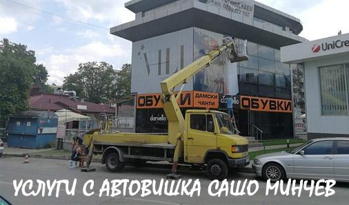 Услуги с автовишка Сашо Минчев - Метком Инвест ЕООД