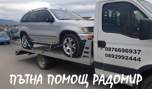 Пътна помощ Радомир