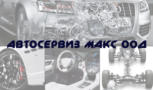 Автосервиз Макс ООД Ямбол