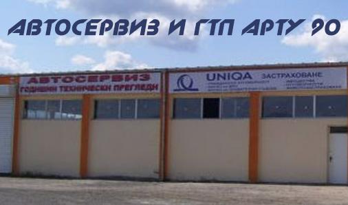Автосервиз и ГТП Арту 90