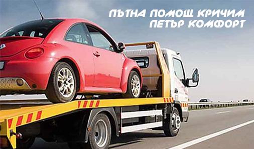 Пътна помощ Кричим - Петър Комфорт