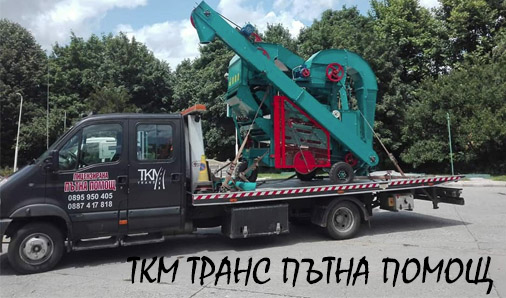 Ткм Транс Пътна Помощ - Пътна помощ Добрич