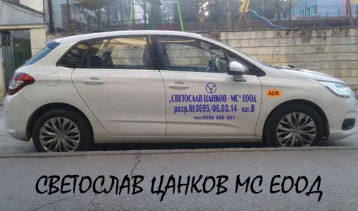 Щофьорски курсове Светослав Цанков МС ЕООД