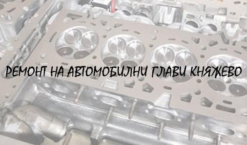 Ремонт на автомобилни глави Княжево