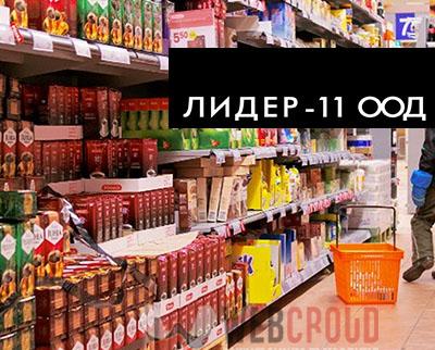 ЛИДЕР-11 ООД