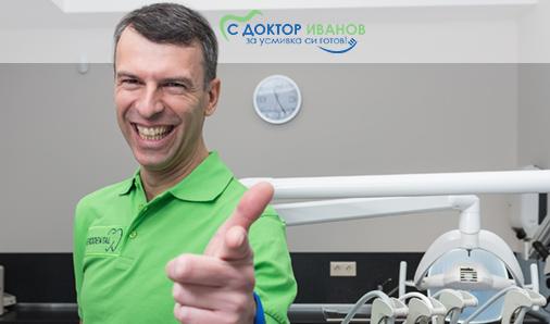 Д-р Иван Иванов / Херодентал