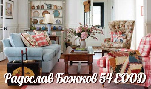 Радослав Божков 54 ЕООД