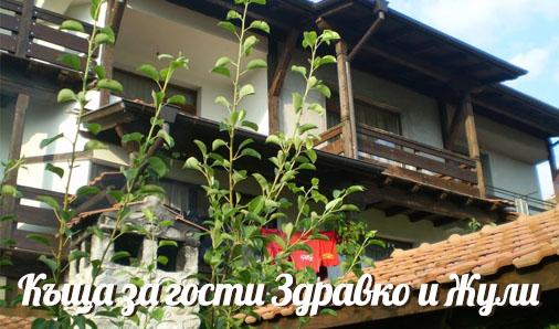 Къща за гости Здравко и Жули