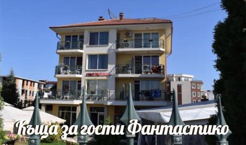 Къща за гости Фантастико