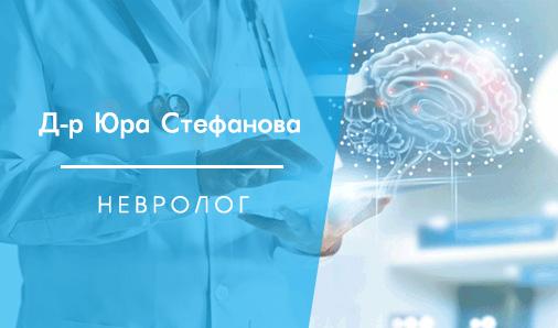 Д-р Юра Стефанова