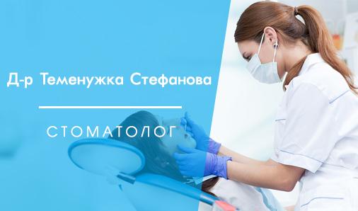Д-р Теменужка Стефанова