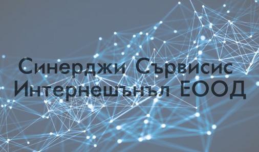 Синерджи Сървисис Интернешънъл ЕООД