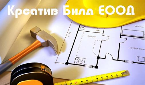 Креатив Билд ЕООД