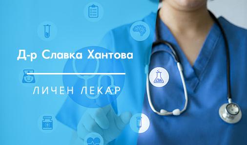Д-р Славка Хантова
