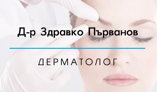 Д-р Здравко Първанов