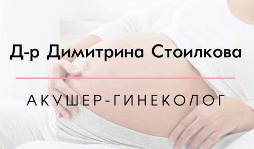 Д-р Димитрина Стоилкова