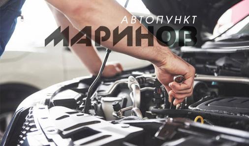 Автопункт Маринов ЕООД