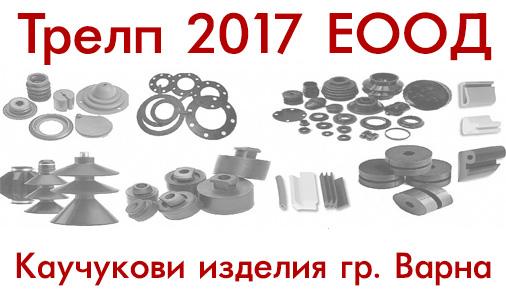 ТРЕЛП 2017 ЕООД