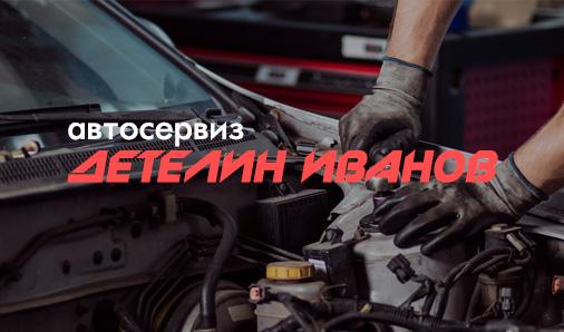 Автосервиз Детелин Иванов