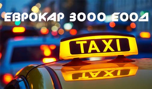 Еврокар 3000 ЕООД