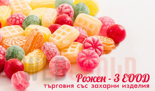 Рожен - 3 ЕООД