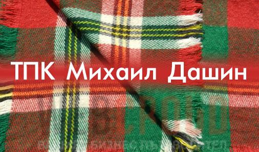 ТПК Михаил Дашин