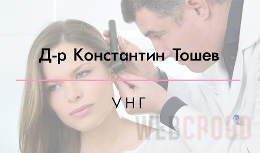 Д-р Константин Тошев