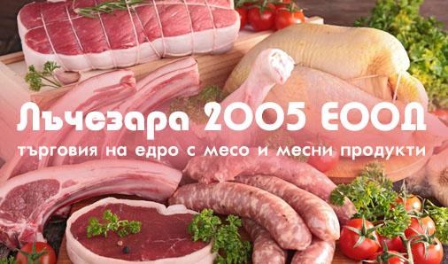 Лъчезара 2005 ЕООД