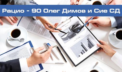 Рацио - 90 Олег Димов и Сие СД