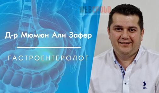 Д-р Мюмюн Али Зафер